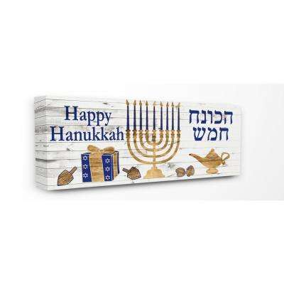 "13 in. x 30 in. ""Blue and Gold White Wood Look Happy Hanukkah Menorah"" by Artist Alicia Ludwig Canvas Wall Art"